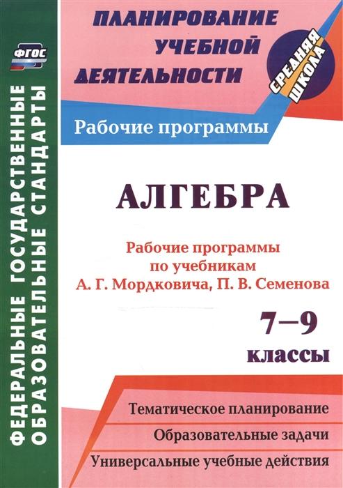 Алгебра 7-9 классы Рабочие программы по учебникам А Г Мордковича П В Семенова