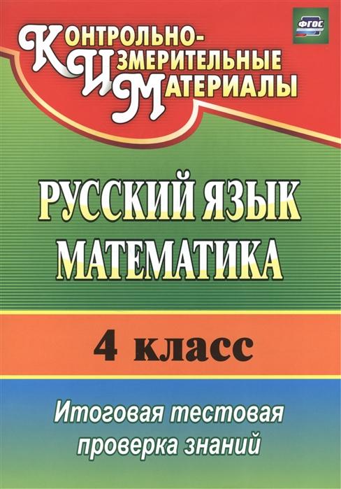 цены на Волкова Е., Типаева Т. Русский язык Математика 4 класс Итоговая тестовая проверка знаний  в интернет-магазинах