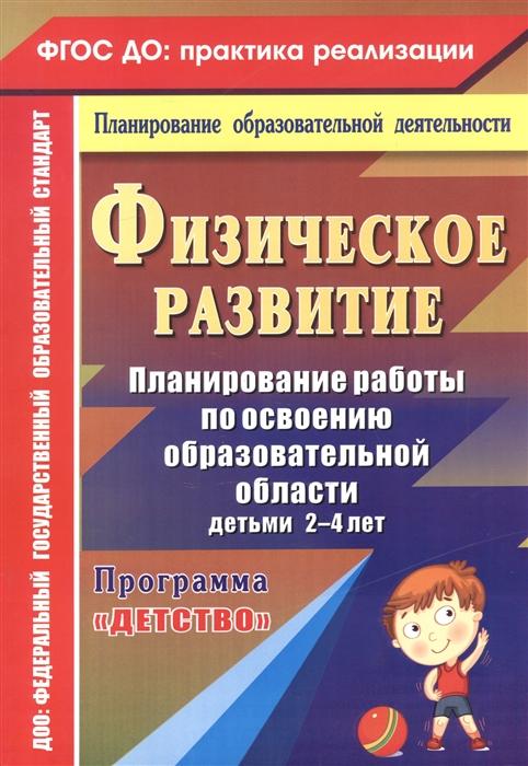 Сучкова И., Мартынова Е. Физическое развитие Планирование работы по освоению образовательной области детьми 2-4 лет по программе Детство