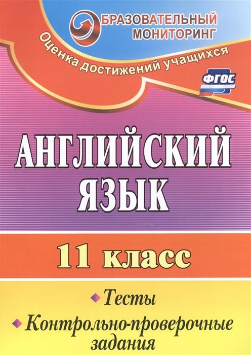 Середа Т., Трубаева Е. Английский язык 11 класс Тесты контрольно-проверочные задания середа т к английский язык 10 кл тесты контрольно проверочные задания