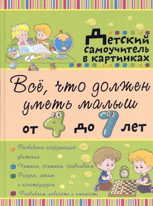 Елиссева А., Никитенко И. Все что должен уметь малыш от 4 до 7 лет никитенко и попова и все что нужно знать малышам от 1 до 3 детская энциклопедия