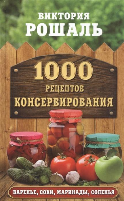 все цены на Рошаль В. 1000 рецептов консервирования онлайн