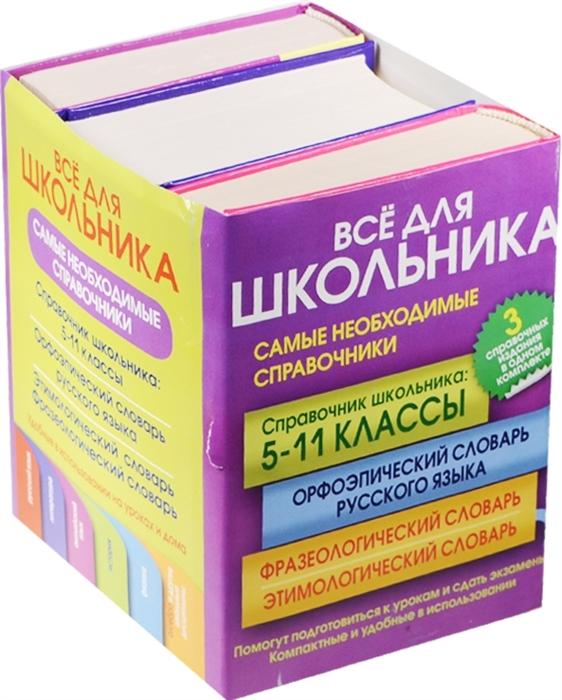 Все для школьника Самые необходимые справочники комплект из 3 книг