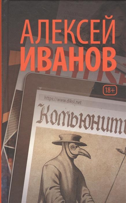 Иванов А. Комьюнити иванов