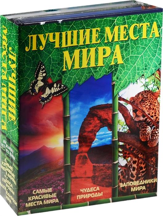 Лучшие места мира комплект из 3 книг