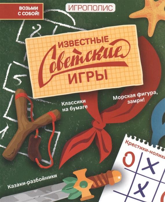 Комиссарова Е. (ред.) Известные советские игры