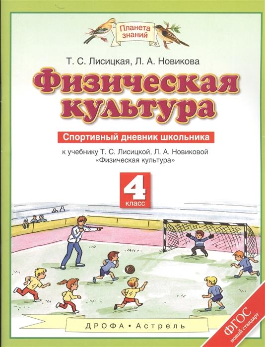Физическая культура Спортивный дневник школьника 4 класс