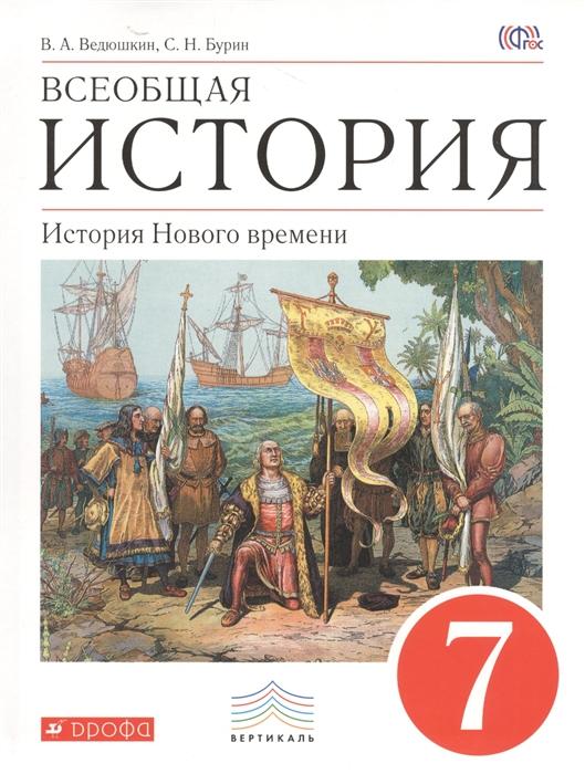 Ведюшкин В., Бурин С. Всеобщая история История Нового времени Учебник 7 класс недорого