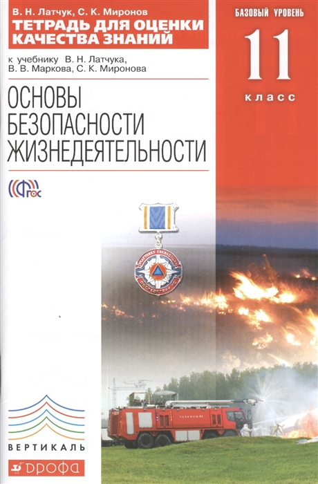 Латчук В., Миронов С. Основы безопасности жизнедеятельности Базовый уровень 11 класс Тетрадь для оценки качества знаний