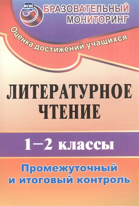 Литературное чтение 1-2 классы Промежуточный и итоговый контроль
