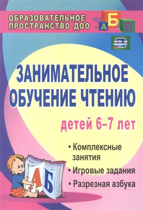 Занимательное обучение чтению Комплексные занятия игровые задания разрезная азбука для детей 6-7 лет