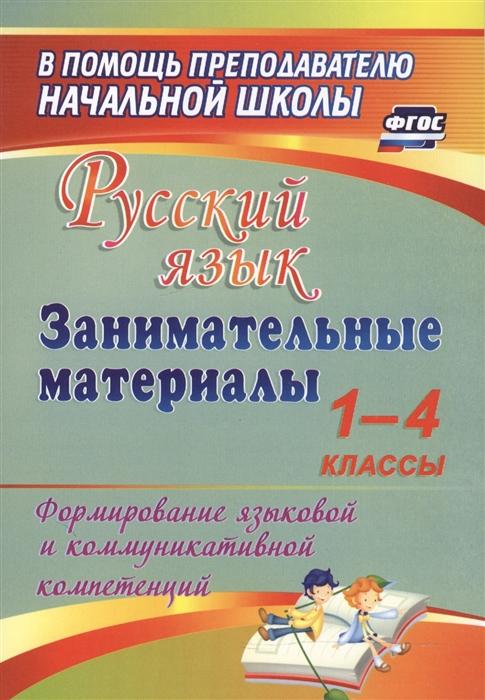 Русский язык Занимательные материалы 1-4 классы Формирование языковой и коммуникативной компетенций фото