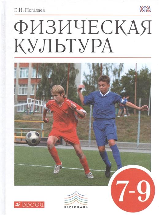 Физическая культура 7-9 класс Учебник