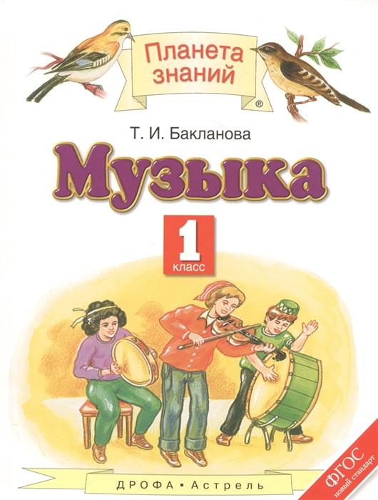 Бакланова Т. Музыка 1 класс Учебник