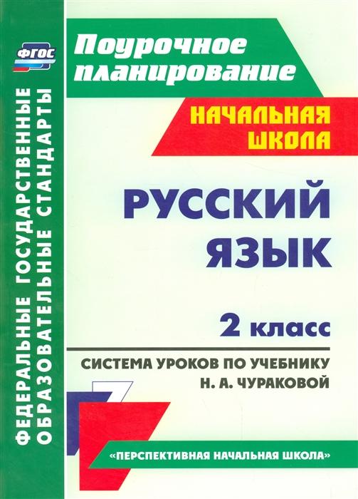 Лободина Н. Русский язык 2 класс Система уроков по учебнику Н А Чураковой стоимость