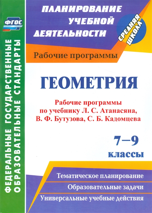 Геометрия 7-9 классы Рабочие программы по учебнику Л С Атанасяна В Ф Бутузова С Б Кадомцева