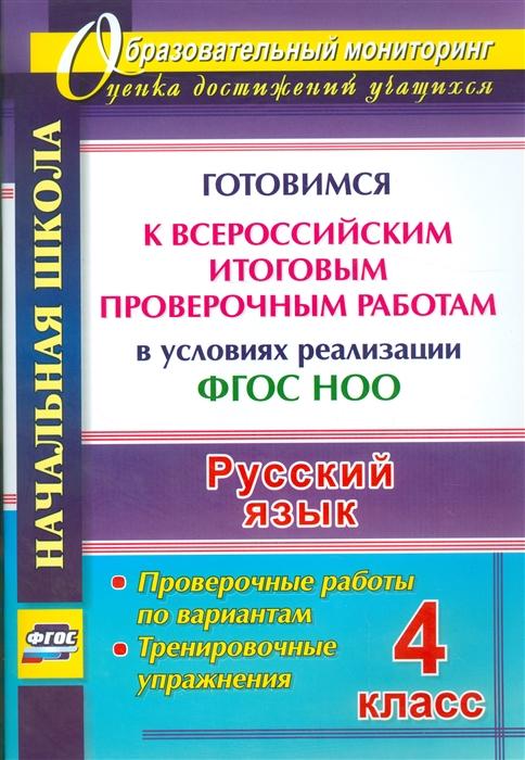 цена на Лободина Н. Русский язык 4 класс Готовимся к Всероссийским итоговым проверочным работам