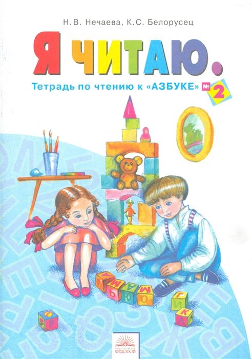 Нечаева Н., Белорусец К. Я читаю Тетрадь по чтению к Азбуке В 3 частях Часть 2
