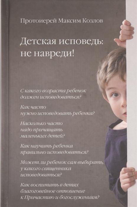Фото - Козлов М. Детская исповедь не навреди протоиерей максим козлов детская исповедь не навреди