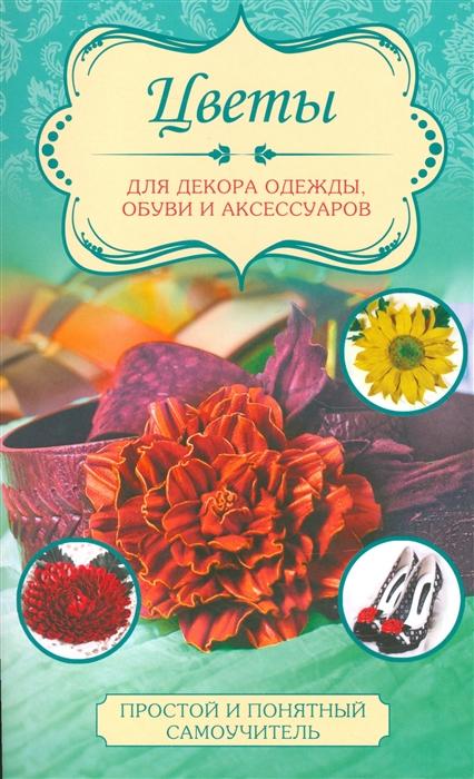 цена Чернобаева Л. Цветы для декора одежды обуви и аксессуаров онлайн в 2017 году