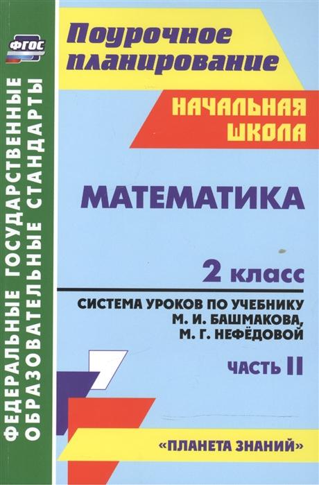 Математика 2 класс Система уроков по учебнику М И Башмакова М Г Нефедовой Часть II