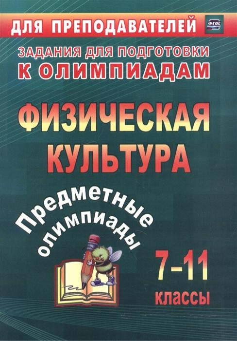 Предметные олимпиады 7-11 классы Физическая культура