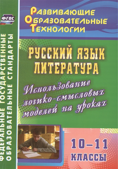 Жегалова С. Русский язык Литература 10-11 классы Использование логико-смысловых моделей на уроках горох сахарный жегалова 112
