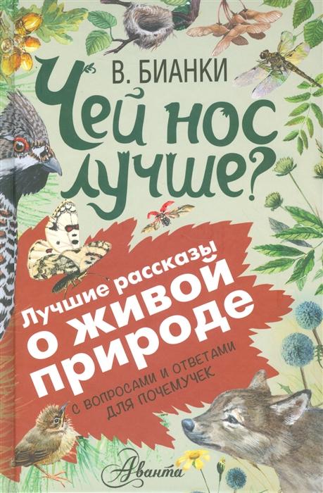 Бианки В. Чей нос лучше С вопросами и ответами для почемучек цена в Москве и Питере