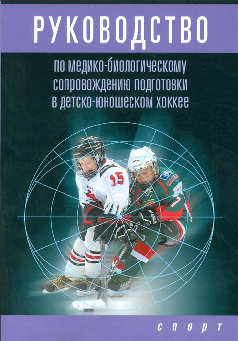 Левшин И. Руководство по медико-биологическому сопровождению подготовки в детско-юношеском хоккее