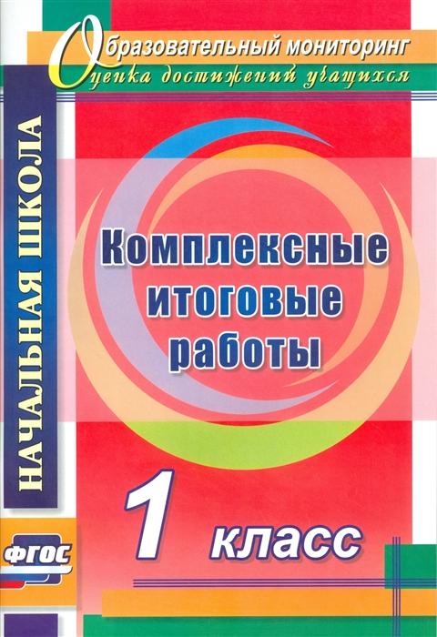Болотова Е., Воронцова Т. Комплексные итоговые работы 1 класс