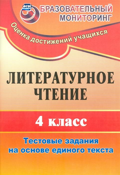 Литературное чтение 4 класс Тестовые задания на основе единого текста