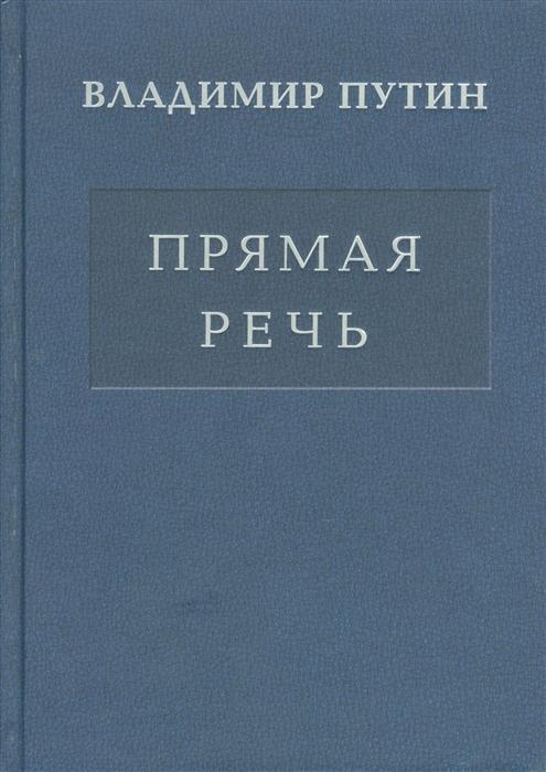 Путин В. Прямая речь Том 3