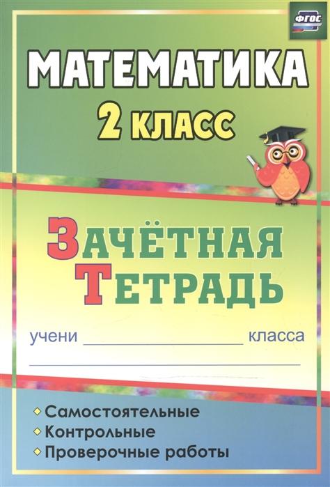 Математика 2 класс Самостоятельные контрольные проверочные работы Зачетная тетрадь