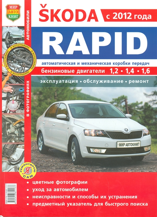 Солдатов Р., Шорохов А. Skoda Rapid с 2012 года Эксплуатация обслуживание ремонт