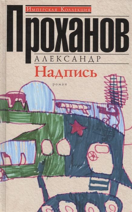 Проханов А. Надпись проханов а аверьянов в дугин а кобяков а доктрина русский мир