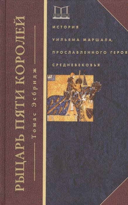 Рыцарь пяти королей История Уильяма Маршала прославленного героя Средневековья