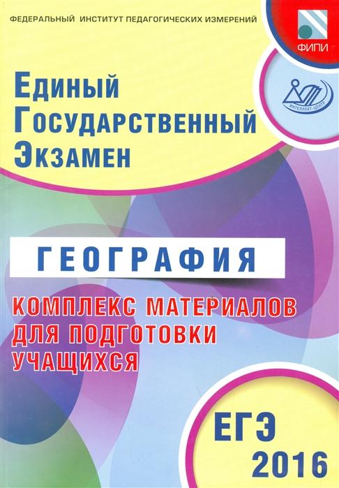 Амбарцумова Э., Дюкова С. География Комплекс материалов для подготовки учащихся цена в Москве и Питере