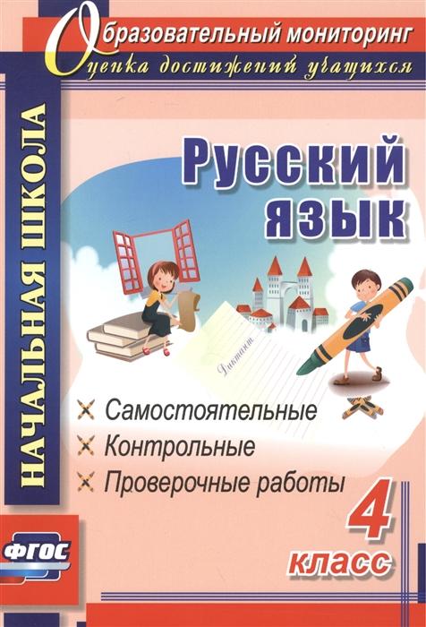 Русский язык 4 класс Самостоятельные контрольные проверочные работы
