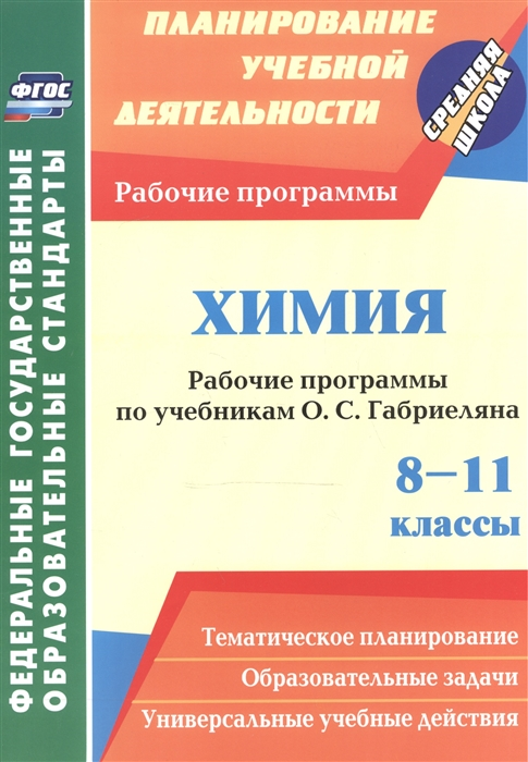 Маслакова Г., Сафронов Н. Химия 8-11 классы Рабочие программы по учебникам О С Габриеляна цена