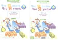 Что я знаю. Что я умею. Русский язык. 4 класс. Тетрадь проверочных работ. В 2-х частях. Часть 2 (2-е полугодие) (Вариант I, II)