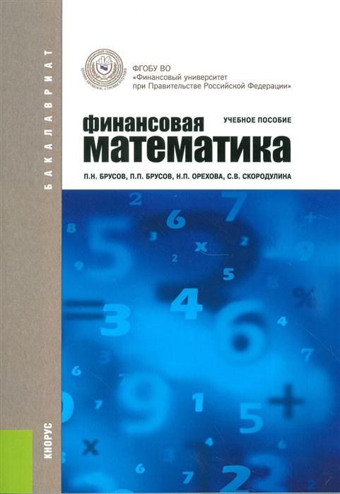 Финансовая математика Учебное пособие