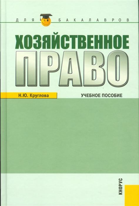 Круглова Н. Хозяйственное право Учебное пособие хозяйственное право учебное пособие