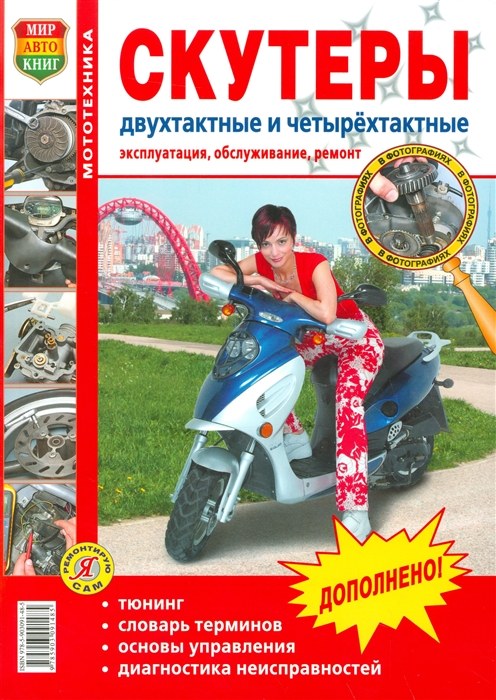 Кирюкина Т. (ред.) Скутеры двухтактные и четырехтактные Эксплуатация обслуживание ремонт в фотографиях