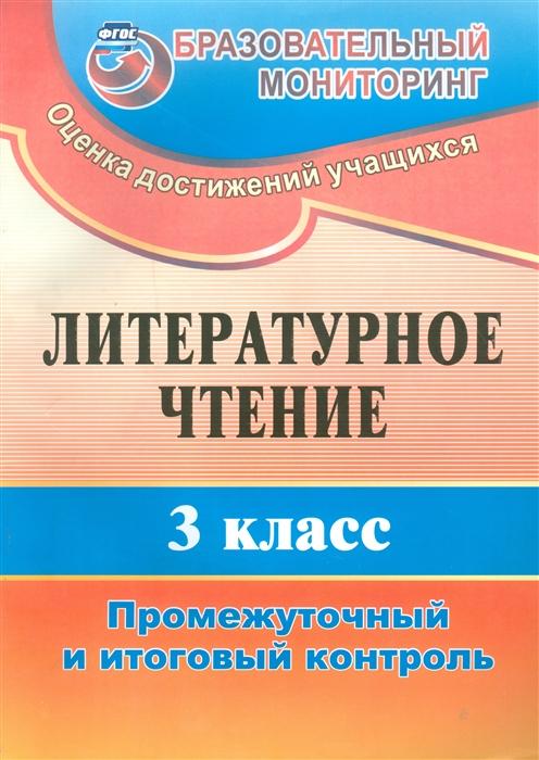 Глинская Н. (сост.) Литературное чтение 3 класс Промежуточный и итоговый контроль глинская пустынь