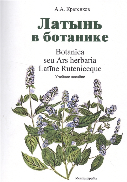 Латынь в ботанике Растения деревья травы кустарники и грибы Учебное пособие