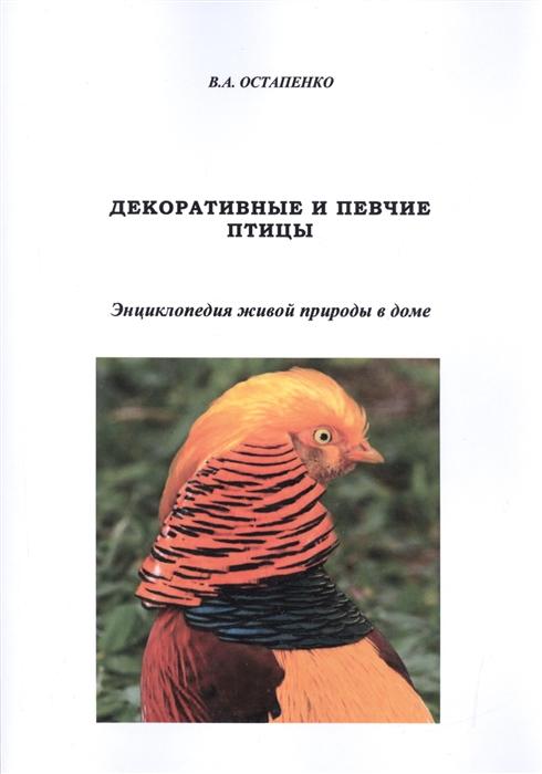 Декоративные и певчие птицы Энциклопедия живой природы в доме