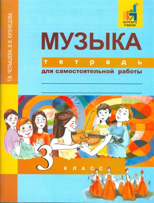 Челышева Т., Кузнецова В. Музыка 3 класс Тетрадь для самостоятельной работы