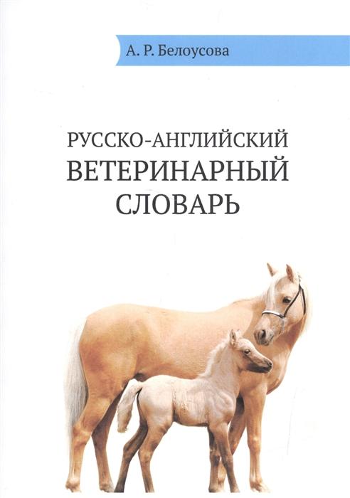 Русско-английский ветеринарный словарь Russian-English Veterinary Dictionare