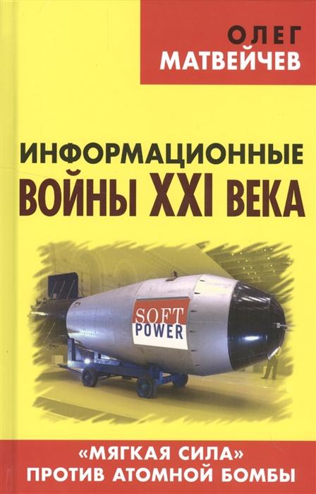 все цены на Матвейчев Информационные войны XXI века Мягкая сила против атомной бомбы онлайн