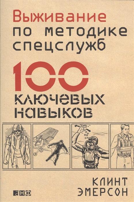 Эмерсон К. Выживание по методике спецслужб 100 ключевых навыков